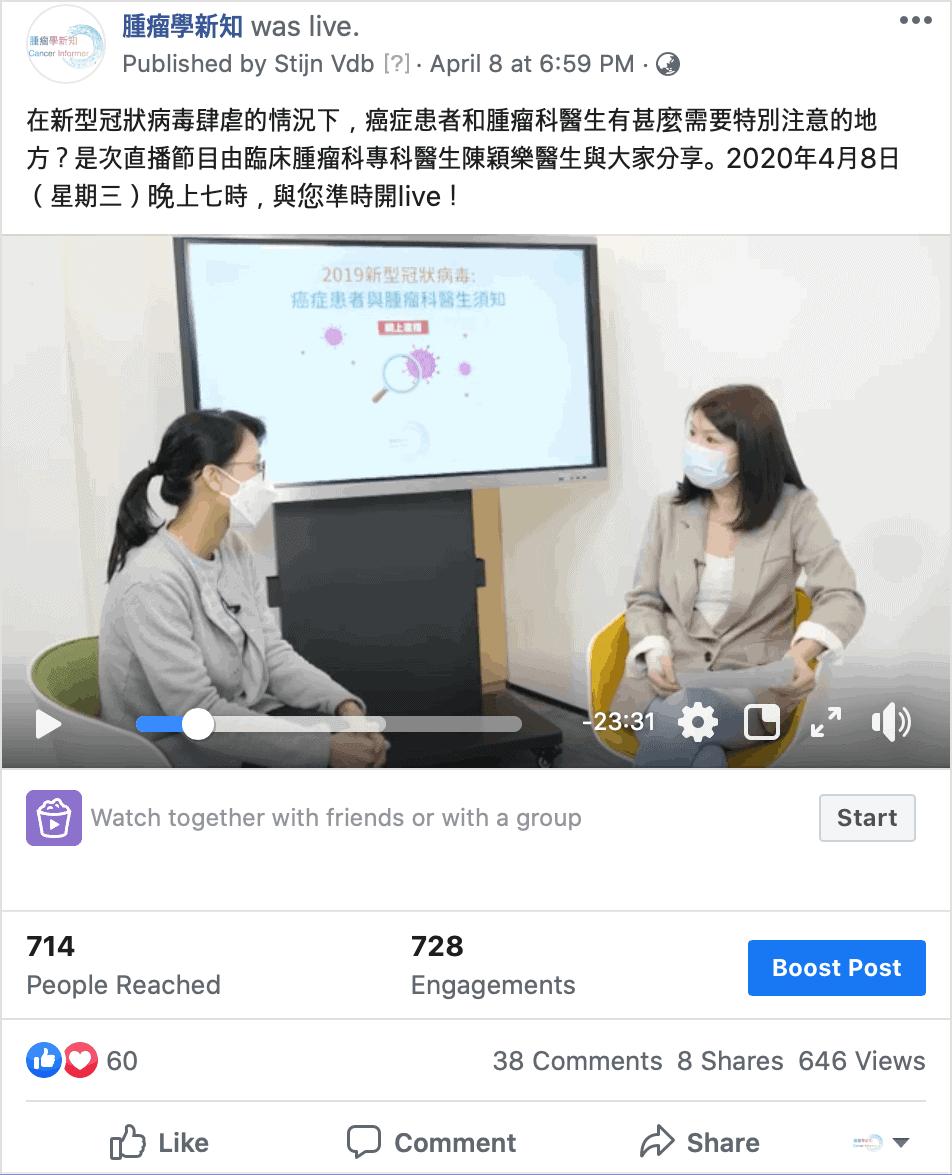 Facebook Live Meeting MediPr 腫瘤學新知 Cancerinformer